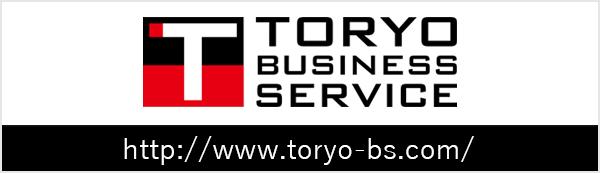 トリョウビジネスサービス