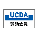 UCDA賛助会員